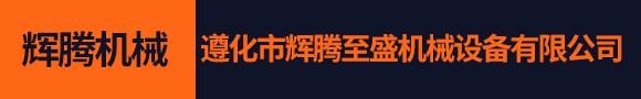遵化市di豪娱乐登录zhi盛ji械设备有限公司